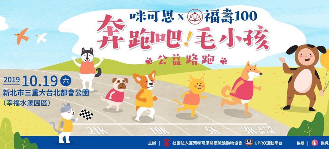 新北大都會公園 (三重幸福水漾) 咪可思奔跑吧!毛小孩公益半程馬拉松