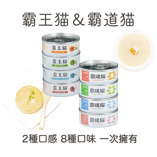 青川淺 王道混箱8種口味1 貓主食罐 貓罐頭 1