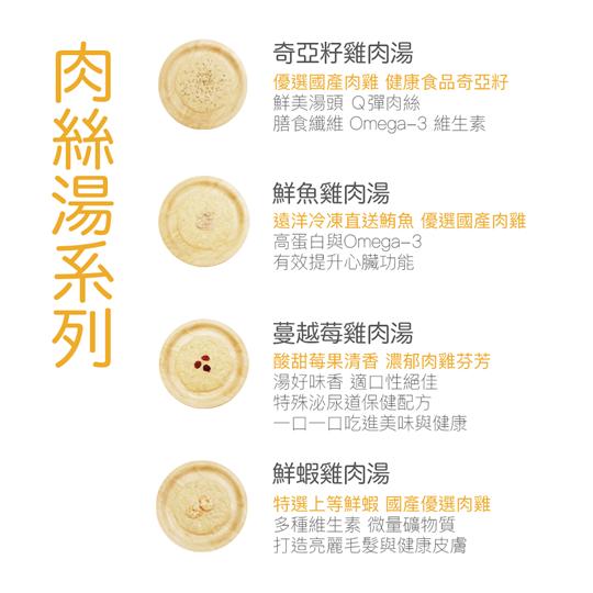青川淺 試吃組合7種口味3 貓主食罐 貓罐頭 3