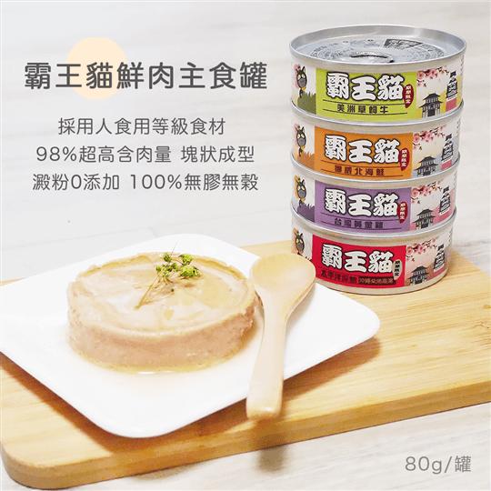 青川淺 霸王貓第二代沙朗牛肉1 貓主食罐 貓罐頭 1