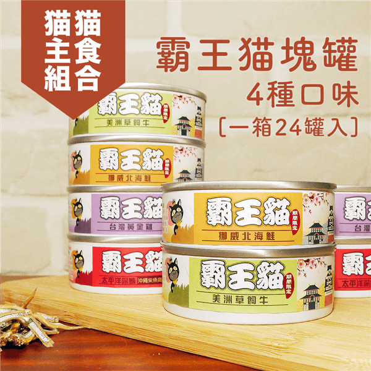 青川淺 霸王貓第二代4種口味混箱1 貓主食罐 貓罐頭 1