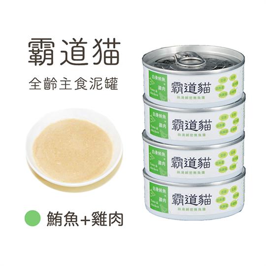 青川淺 霸道貓第二代鮪魚雞肉1 貓主食罐 貓罐頭 1