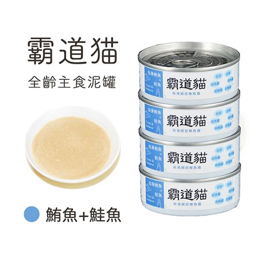 青川淺 霸道貓第二代鮪魚鮭魚1 貓主食罐 貓罐頭 1
