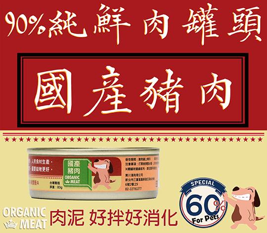 青川淺 60超值犬用泥罐國產豬4 狗主食罐 狗罐頭 4