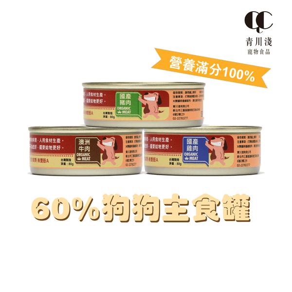 青川淺 60超值犬用泥罐國產雞1 狗主食罐 狗罐頭 1
