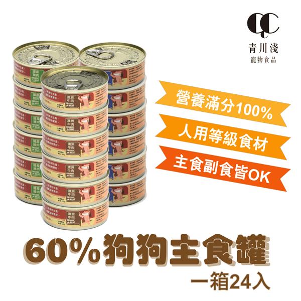 青川淺 60超值犬用泥罐3種口味混箱1 狗主食罐 狗罐頭 1