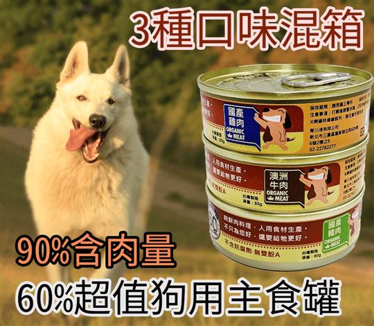 青川淺 60超值犬用泥罐3種口味混箱2 狗主食罐 狗罐頭 2