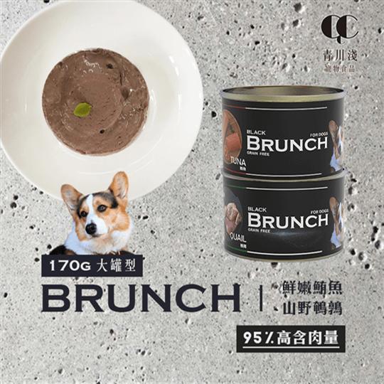 青川淺 Brunch無穀低敏狗鮮嫩鮪魚1 狗主食罐 狗罐頭 1