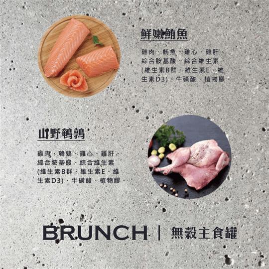 青川淺 Brunch無穀低敏狗鮮嫩鮪魚2 狗主食罐 狗罐頭 2