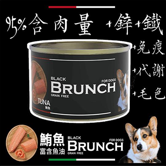 青川淺 Brunch無穀低敏狗鮮嫩鮪魚3 狗主食罐 狗罐頭 3