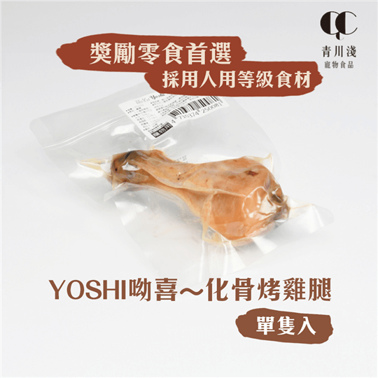 青川淺 Yoshi烤雞腿1 寵物零食 貓零食 狗零食 1
