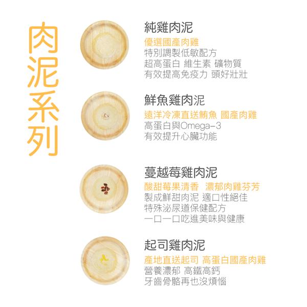青川淺 chee肉泥8種口味2 寵物零食 貓零食 狗零食 肉泥條 2