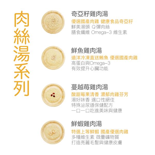 青川淺 chee肉泥8種口味3 寵物零食 貓零食 狗零食 肉泥條 3