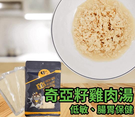 青川淺 chee肉絲奇亞籽雞肉湯2 寵物零食 貓零食 狗零食 肉絲湯包 肉絲湯罐 貓湯罐 2