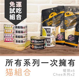 青川淺 免運試吃組合所有系列1 貓主食罐 貓罐頭