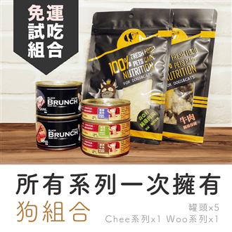青川淺 免運試吃組合狗所有系列1 狗主食罐 狗罐頭