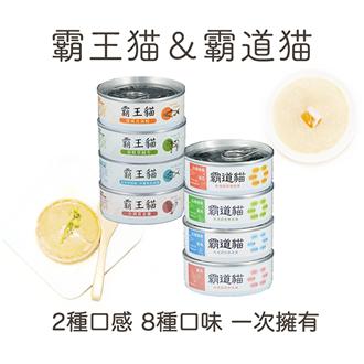 青川淺 王道混箱8種口味1 貓主食罐 貓罐頭
