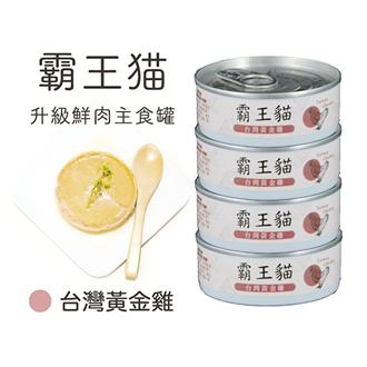 青川淺 霸王貓第二代台灣黃金雞1 貓主食罐 貓罐頭