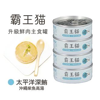 青川淺 霸王貓第二代太平洋深鮪1 貓主食罐 貓罐頭