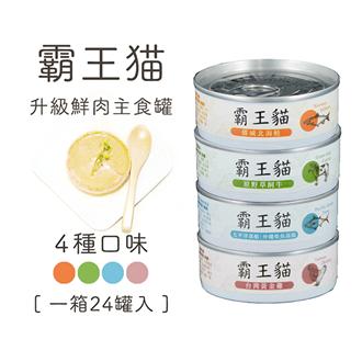 青川淺 霸王貓第二代4種口味混箱1 貓主食罐 貓罐頭