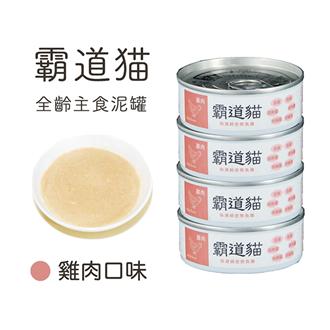 青川淺 霸道貓第二代雞肉1 貓主食罐 貓罐頭