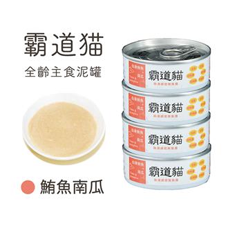 青川淺 霸道貓第二代鮪魚南瓜1 貓主食罐 貓罐頭