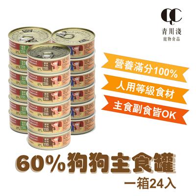 青川淺 60超值犬用泥罐3種口味混箱1 狗主食罐 狗罐頭