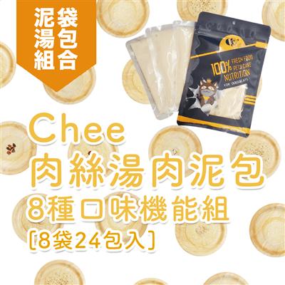 青川淺 chee肉泥8種口味1 寵物零食 貓零食 狗零食 肉泥條