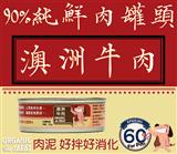 青川淺 狗主食罐 60超值犬用泥罐澳洲牛4 狗主食罐 狗罐頭 4