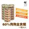 青川淺 狗主食罐 60超值犬用泥罐3種口味混箱1 狗主食罐 狗罐頭 1