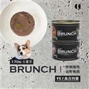 青川淺 狗主食罐 Brunch無穀低敏狗鮮嫩鮪魚1 狗主食罐 狗罐頭 1