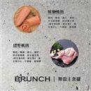 青川淺 狗主食罐 Brunch無穀低敏狗鮮嫩鮪魚2 狗主食罐 狗罐頭 2