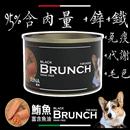 青川淺 狗主食罐 Brunch無穀低敏狗鮮嫩鮪魚3 狗主食罐 狗罐頭 3