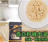 青川淺 寵物零食 chee肉絲奇亞籽雞肉湯2 寵物零食 貓零食 狗零食 肉絲湯包 肉絲湯罐 貓湯罐 2
