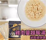 青川淺 寵物零食 chee肉絲蔓越莓雞肉湯2 寵物零食 貓零食 狗零食 肉絲湯包 肉絲湯罐 貓湯罐 2