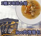 青川淺 狗主食罐 woo肉塊3種口味1 狗主食罐 狗罐頭