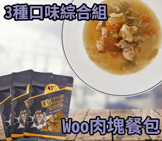 青川淺 woo肉塊3種口味1 狗主食罐 狗罐頭 1